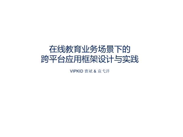 曹斌&袁弋洋-在线教育C端跨平台框架的设计与实现