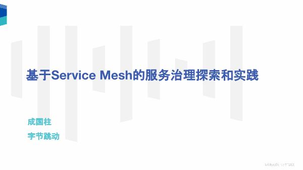 成国柱-基于Service Mesh的服务治理探索和实践
