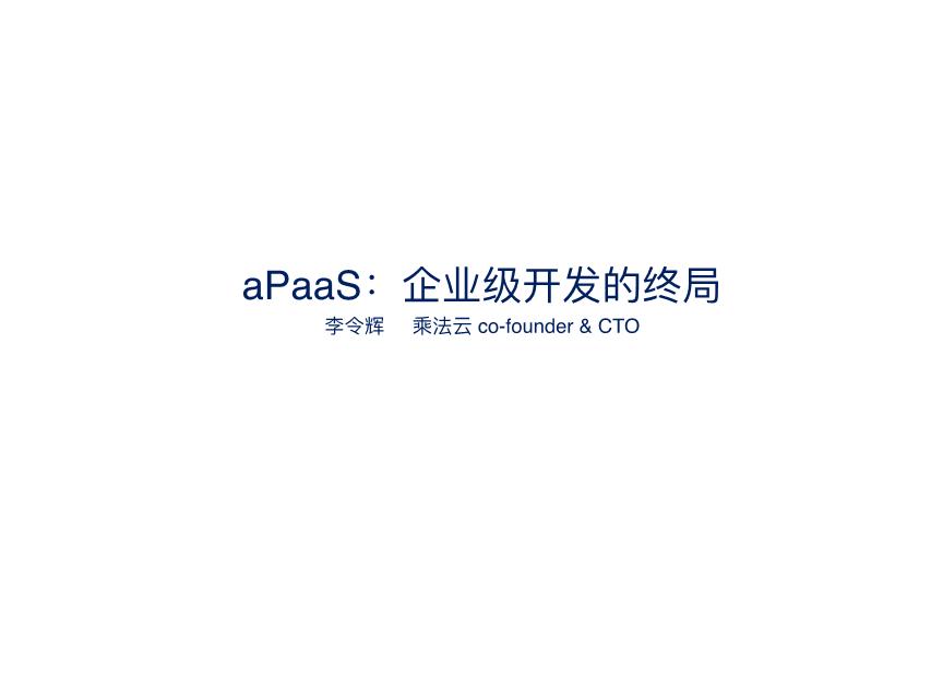 李令辉-企业级的终极模式aPaaS