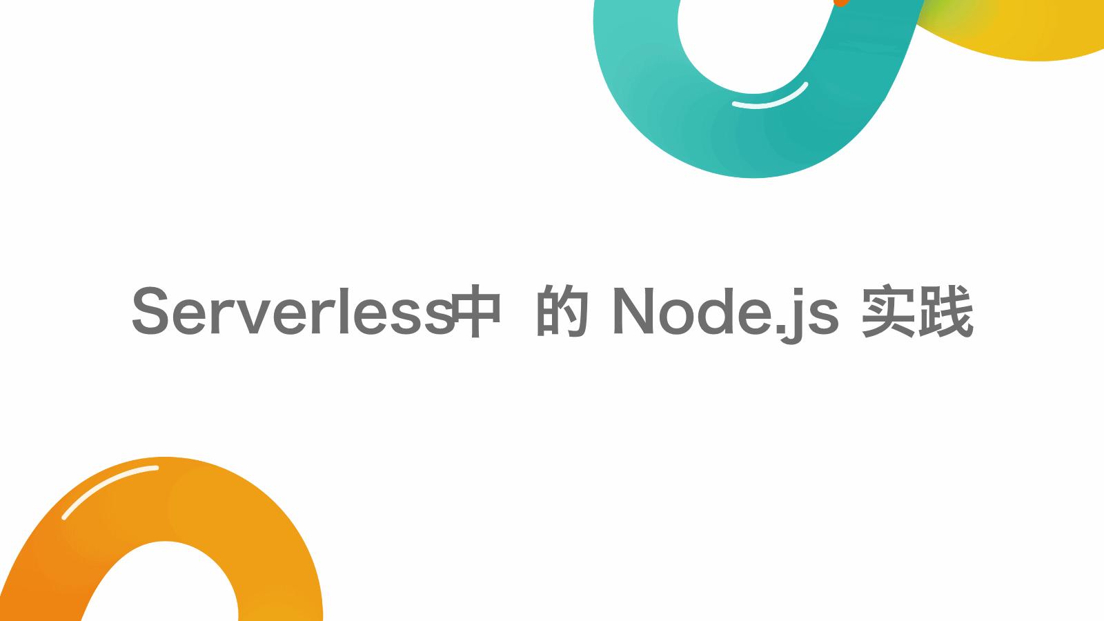 龙佳文-Serverless中 Node,js实践