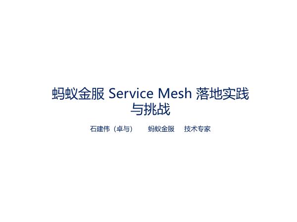石建伟-蚂蚁金服Service Mesh落地与挑战