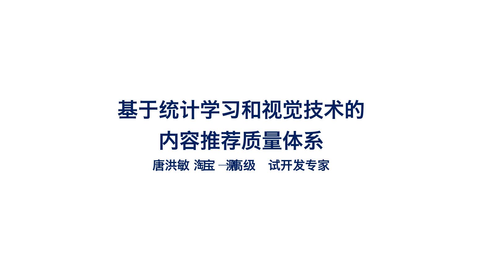 唐洪敏-内容推荐质量体系