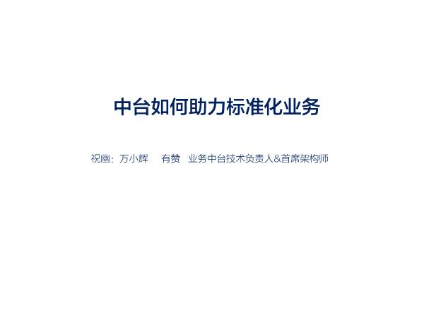 万小辉-中台如何助力标准化业务