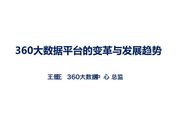 王景正-360大数据平台的变革与发展趋势