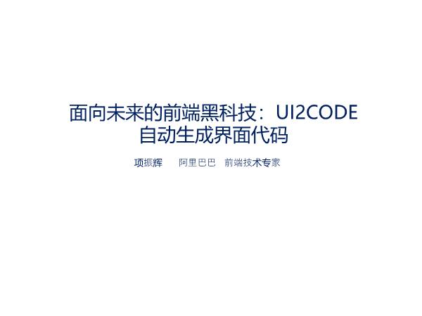 项振辉-UI2CODE 图片识别自动生成代码