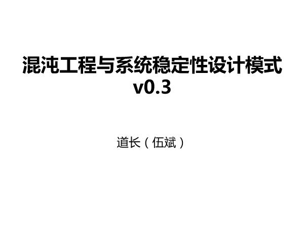 伍斌-混沌工程与系统稳定性设计模式