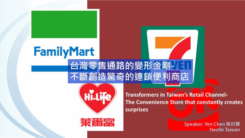 陈衍霖-台湾零售通路的变形金刚不断创造惊奇的便利商店
