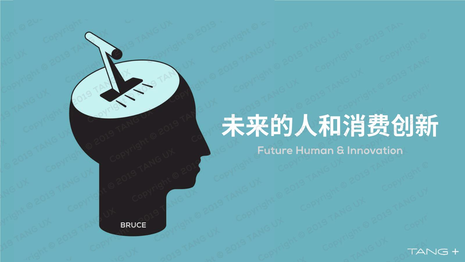 李宏-未来的人和消费创新