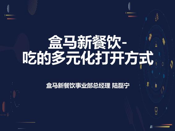 陆磊宁-盒马新餐饮 吃的多元化打开方式