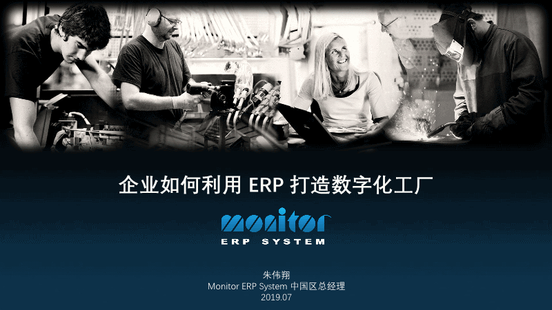 朱伟翔-企业如何利用ERP打造数字化工厂