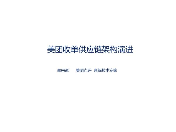 牟宗彦-美团收单供应链架构演进