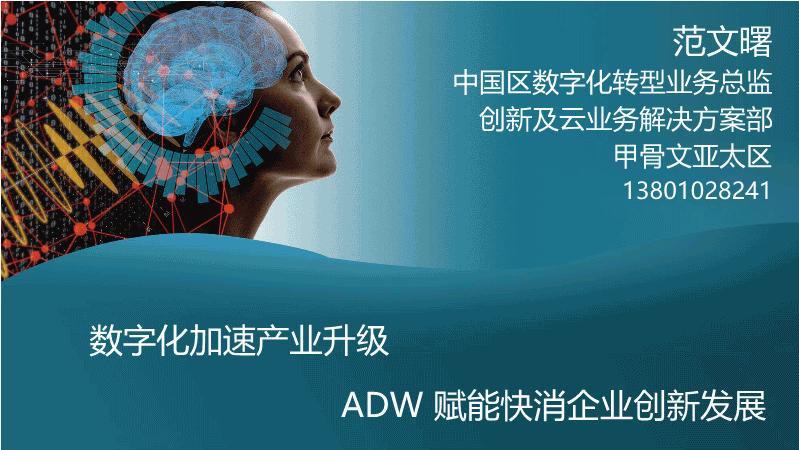 范文曙-数字化加速产业升级