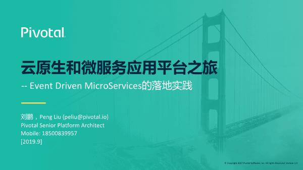 刘鹏-云原生和微服务应用平台之旅