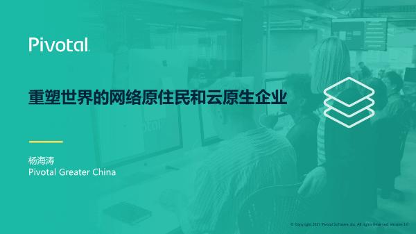 杨海涛-重塑世界的网络原住民和云原生企业