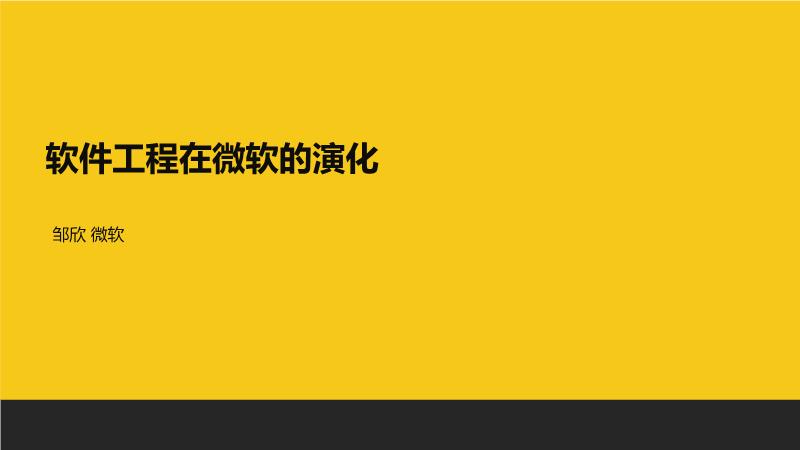 邹欣-Hitrefresh背后的软件工程革新