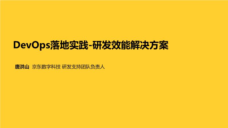 唐洪山-DevOps落地实践
