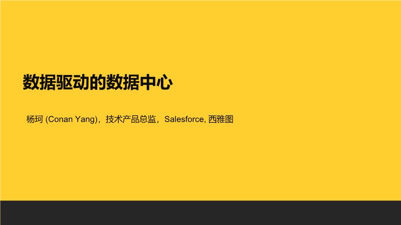 杨珂-数据驱动的数据中心