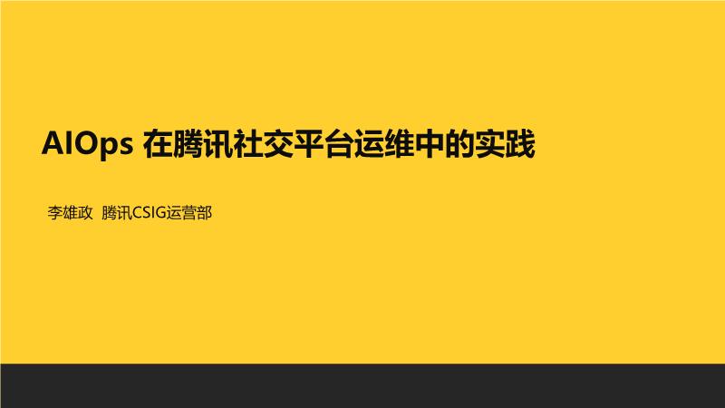 李雄政-AIOps在社交平台运维中的应用