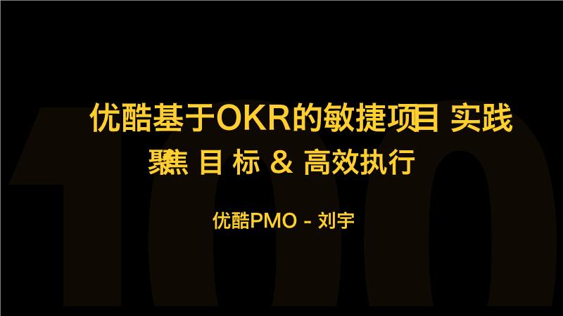 刘宇-优酷基于OKR的敏捷项目实践