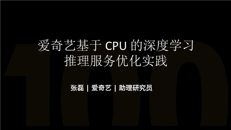 张磊-基于CPU的深度学习推理优化方案及实践