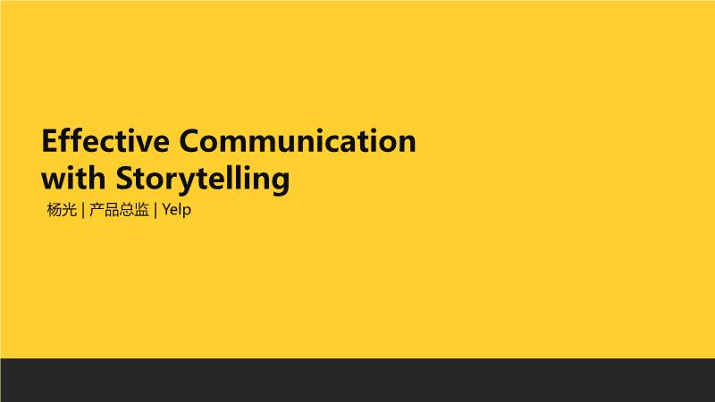 杨光-讲故事进行有效的沟通