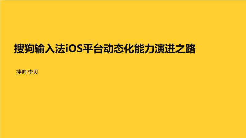 李贝-搜狗iOS输入法的动态化能力演进
