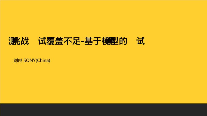 刘琳-挑战测试覆盖不足基于模型的测试