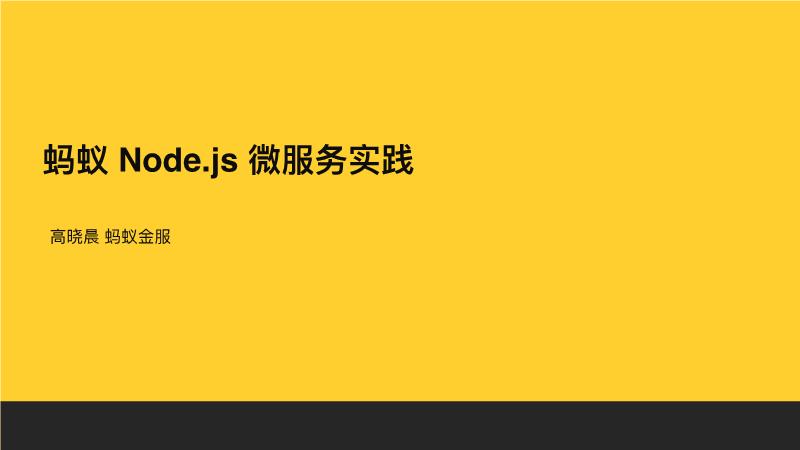 蚂蚁金服-蚂蚁金服Node.js微服务实践