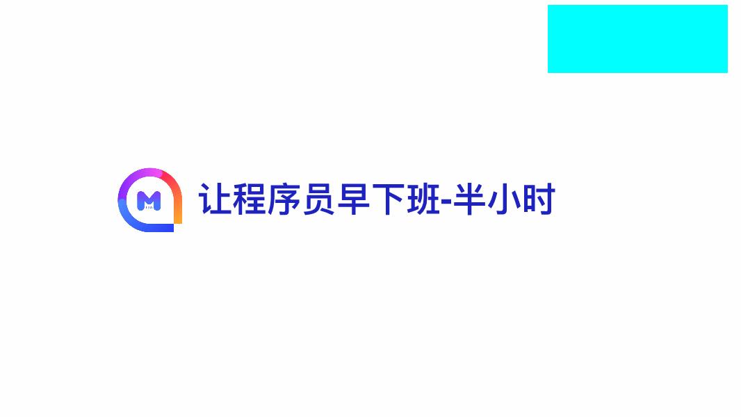 张宇鹏-数千万用户稳定使用的移动开发