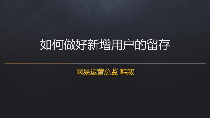 韩叙-如何做好新增用户的留存