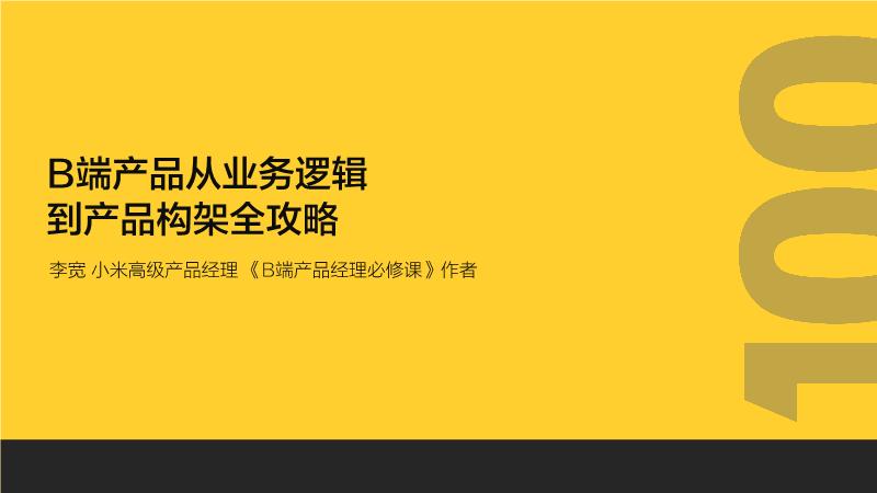李宽-B端产品从业务逻辑到产品构架全攻略