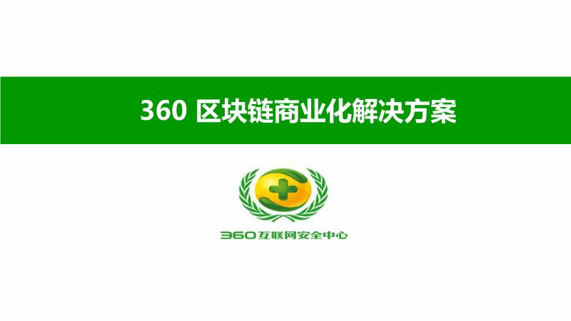 李连港-区块链商业化解决方案