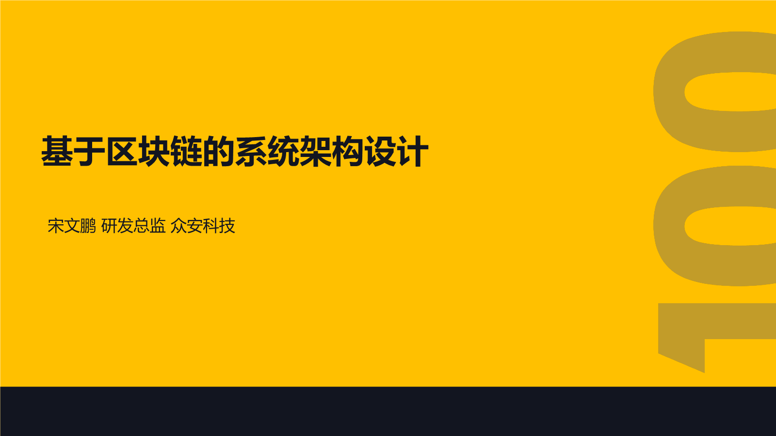宋文鹏-基于区块链的系统架构设计