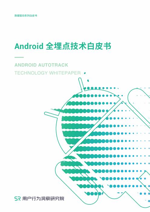 神策数据-Android全埋点技术白皮书