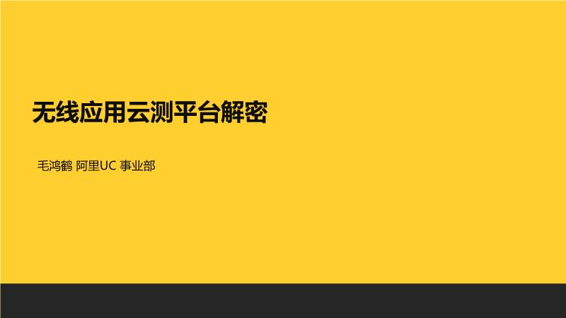 毛鸿鹤-无线应用云测平台解密