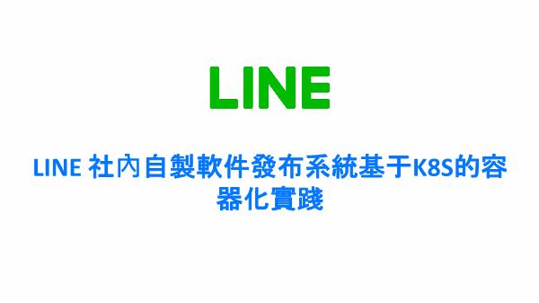 洪立远-LINE 社內自製軟件發布系統基于K8S的容器化實踐