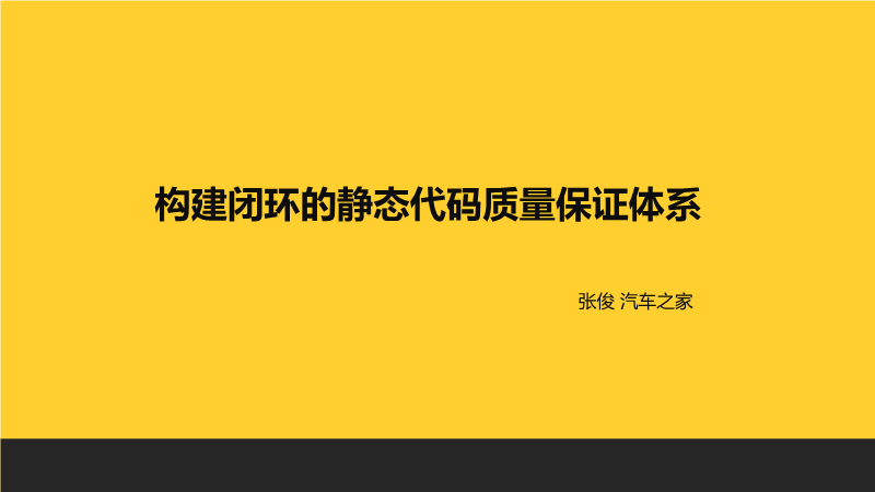 张俊-构建闭环的静态代码质量保证体系