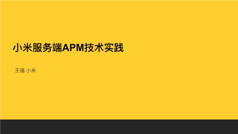王福-小米服务端APM技术实践