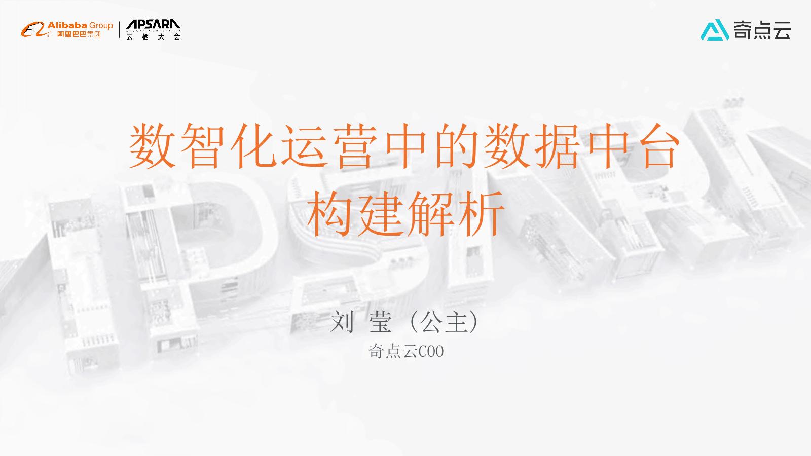 刘 莹-数智化运营中的数据中台构建解析