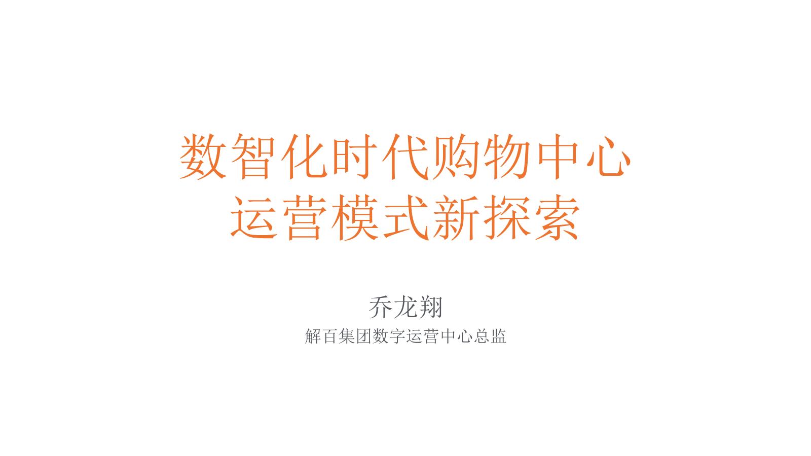 乔龙翔-数智化时代下购物中心运营模式新探索