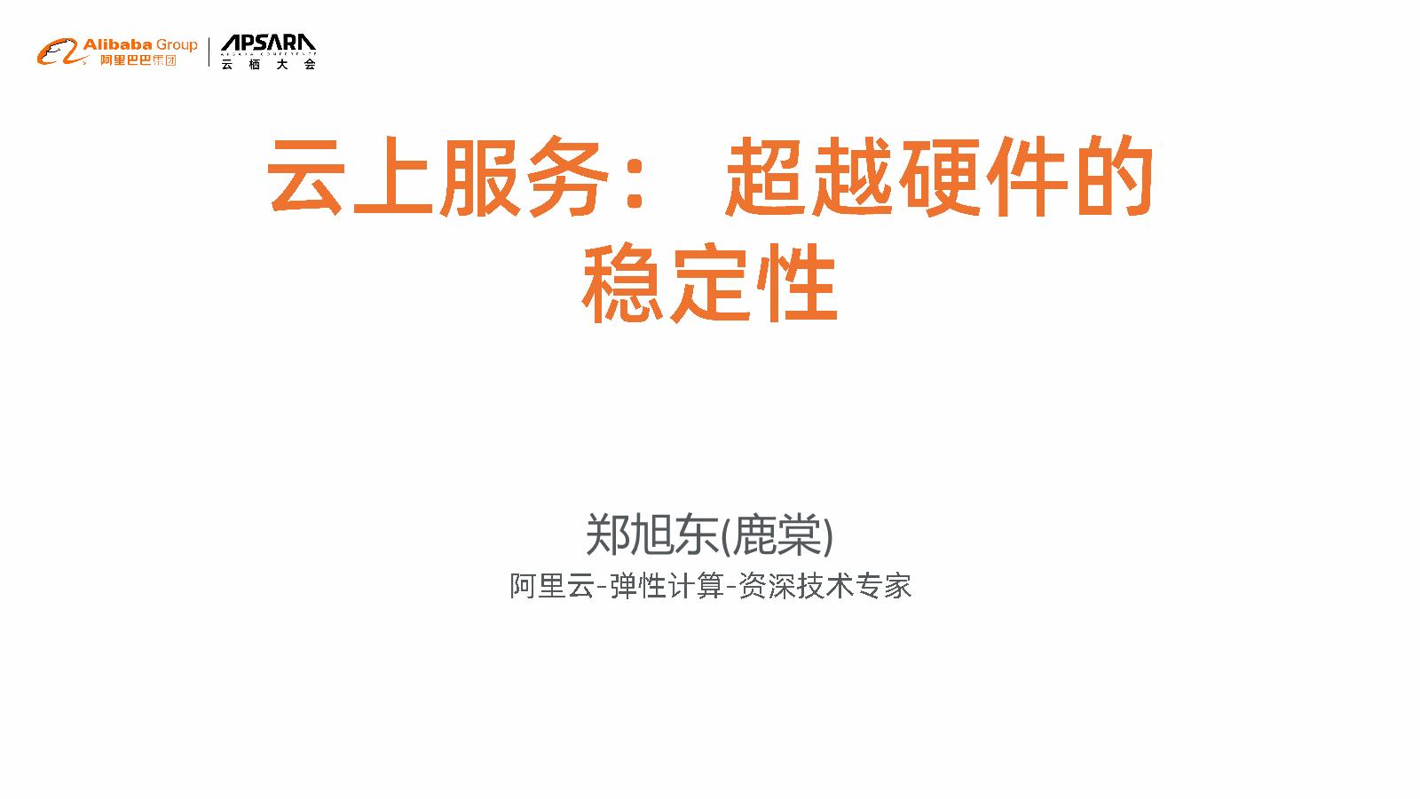郑旭东-云上服务超越硬件的稳定性