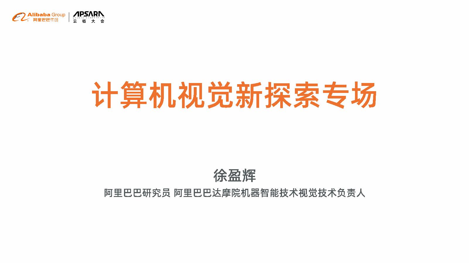 徐盈辉-计算机视觉新探索