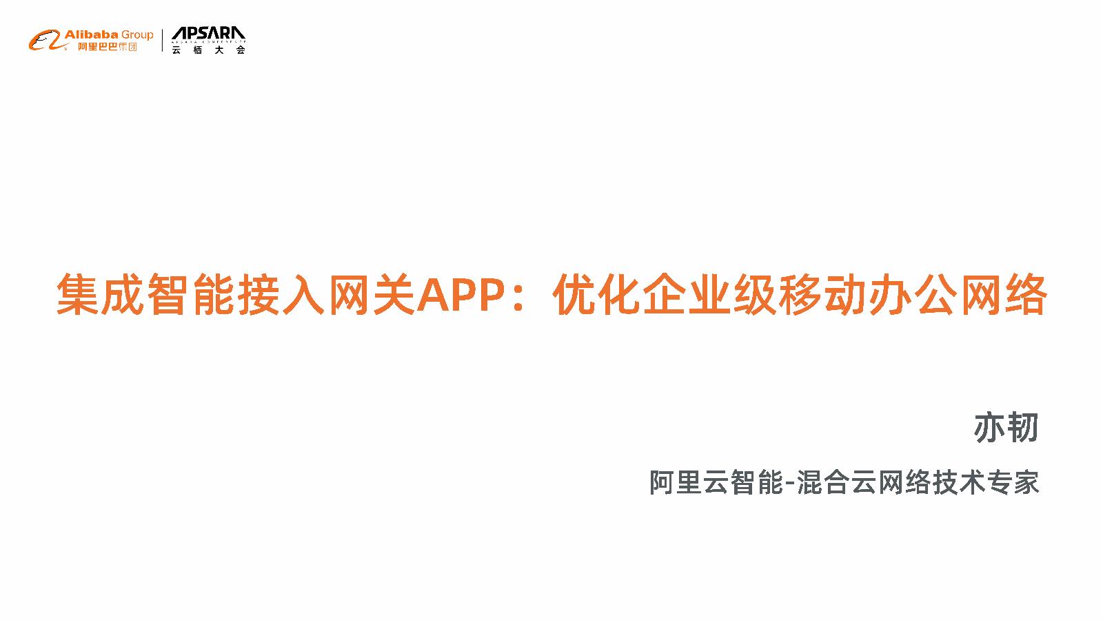 亦韧-集成智能接入网关APP优化企业级移动办公网络