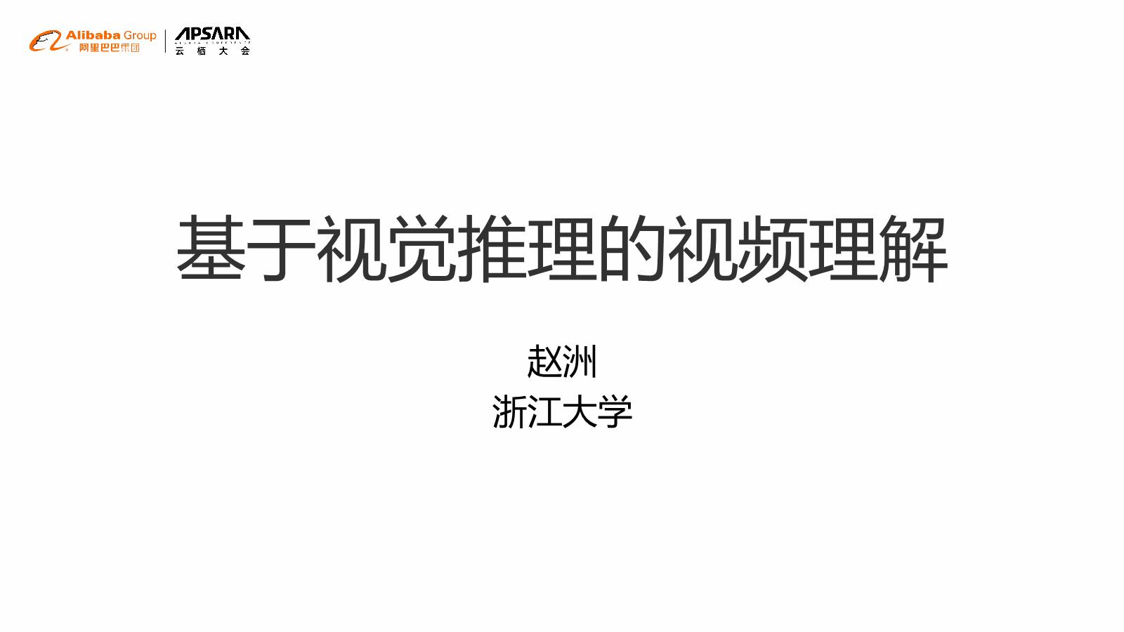 赵洲-基于视觉推理的视频理解