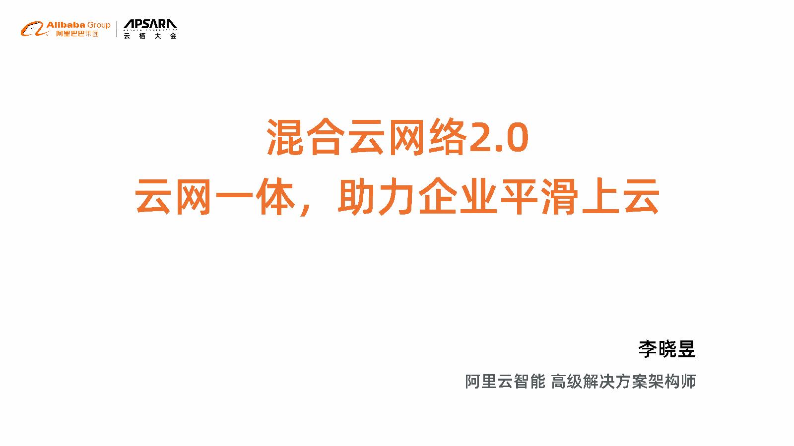 李晓昱-混合云网络20云网一体 助力企业平滑上云