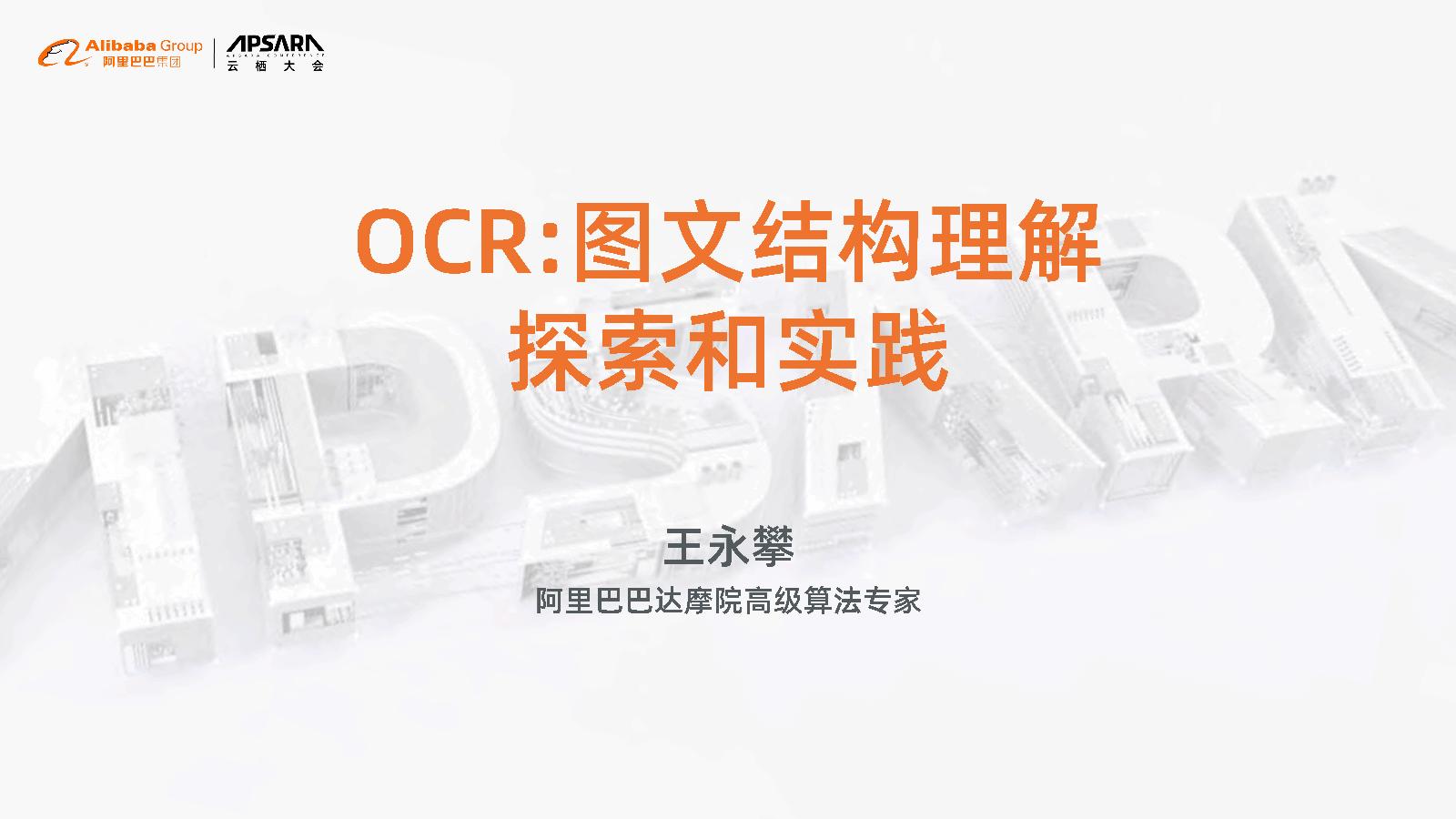 王永攀-OCR图文结构理解探索和实践