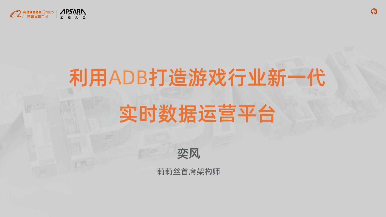 奕风-利用ADB打造游戏行业新一代实时数据运营平台