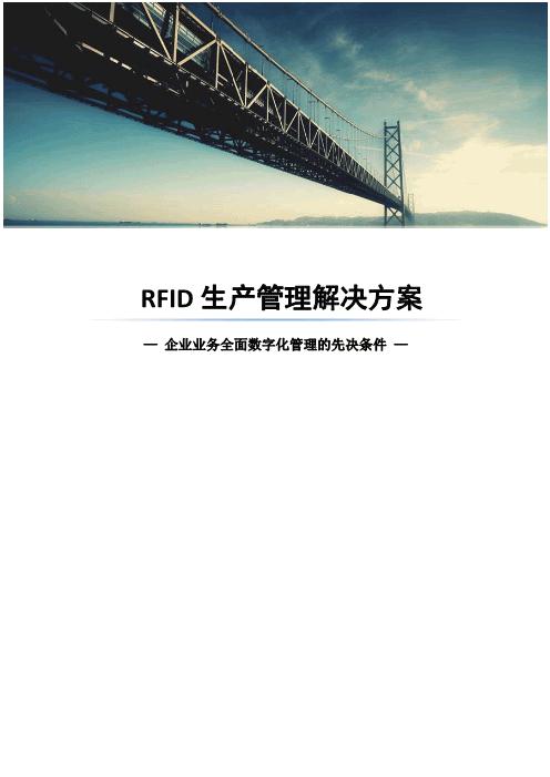 -RFID生产线管理方案