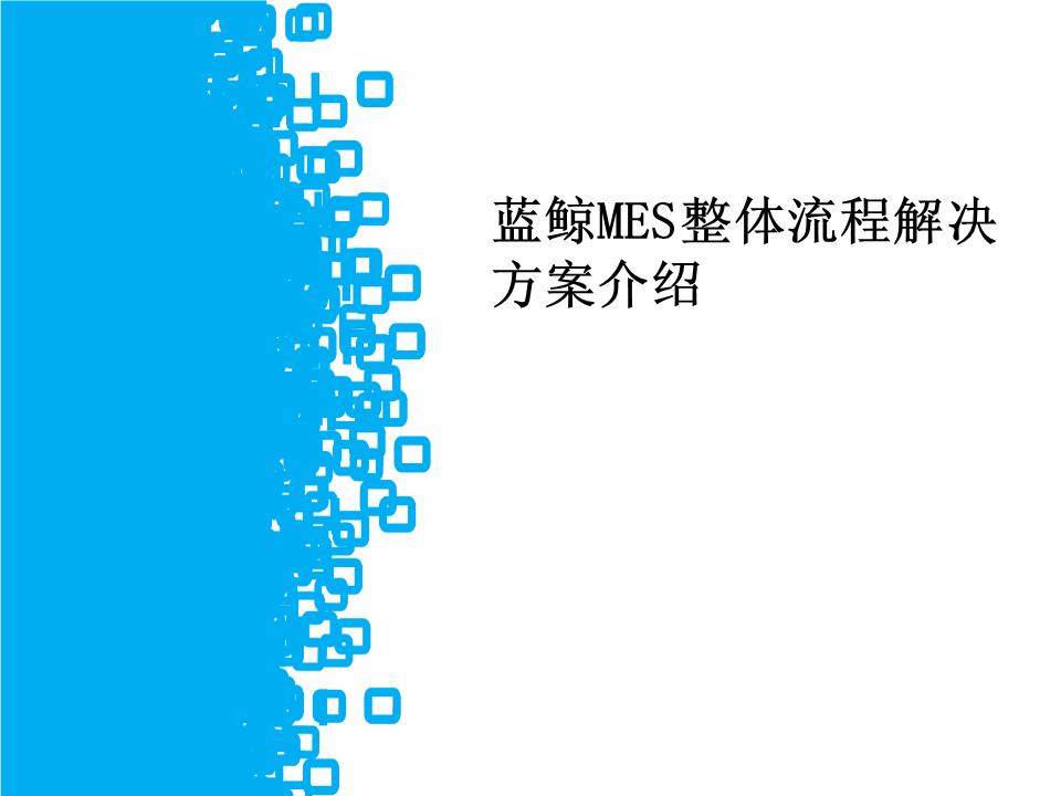 -蓝鲸MES系统解决方案