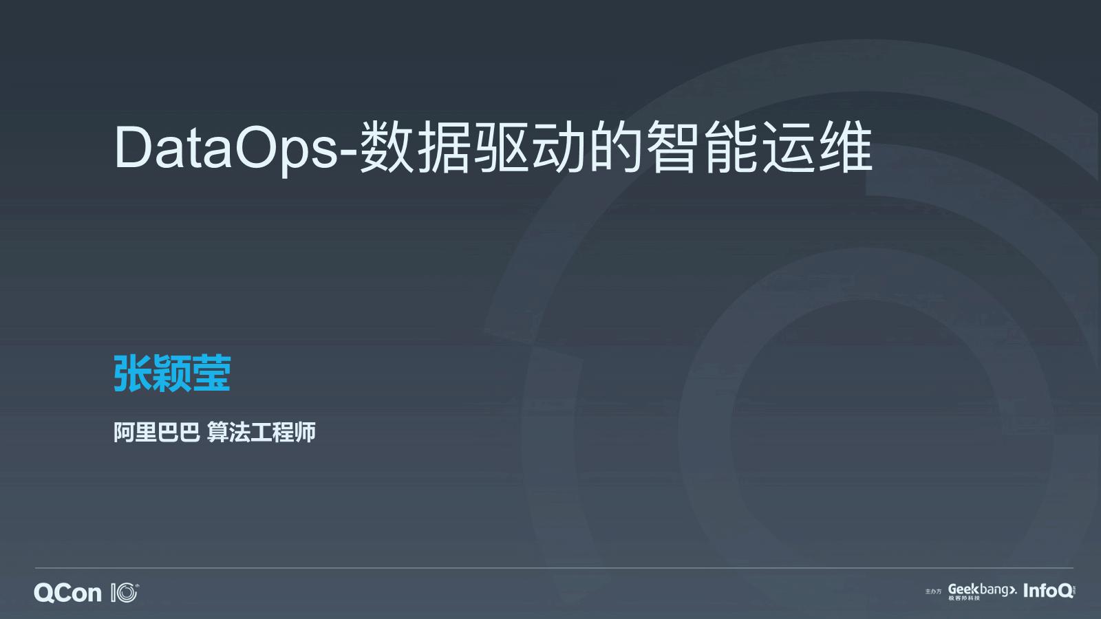 张颖莹-DataOps 数据驱动的智能运维